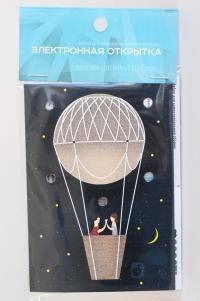"РобоОткрытка ""Воздушный шар"""