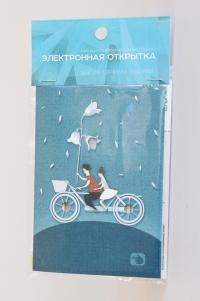 "РобоОткрытка ""Велосипед-тандем"""