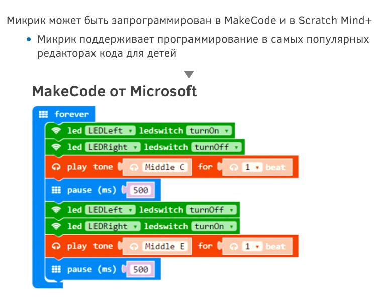 mic makecode