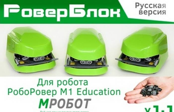 rooborover М1 Education 7