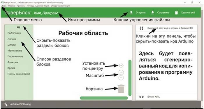 rooborover М1 Education 8